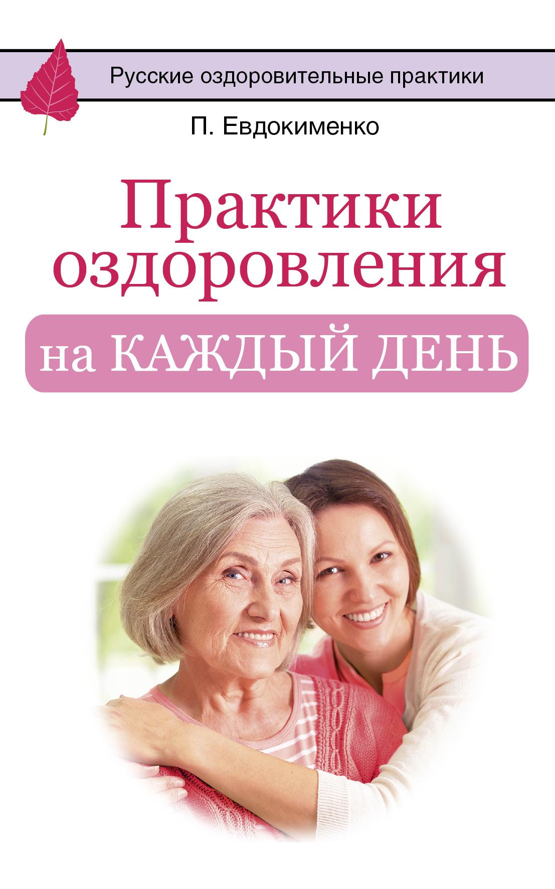 П. Евдокименко Практики оздоровления на каждый день дамиров м олейникова о майорова о генитальный эндометриоз взгляд практикующего врача