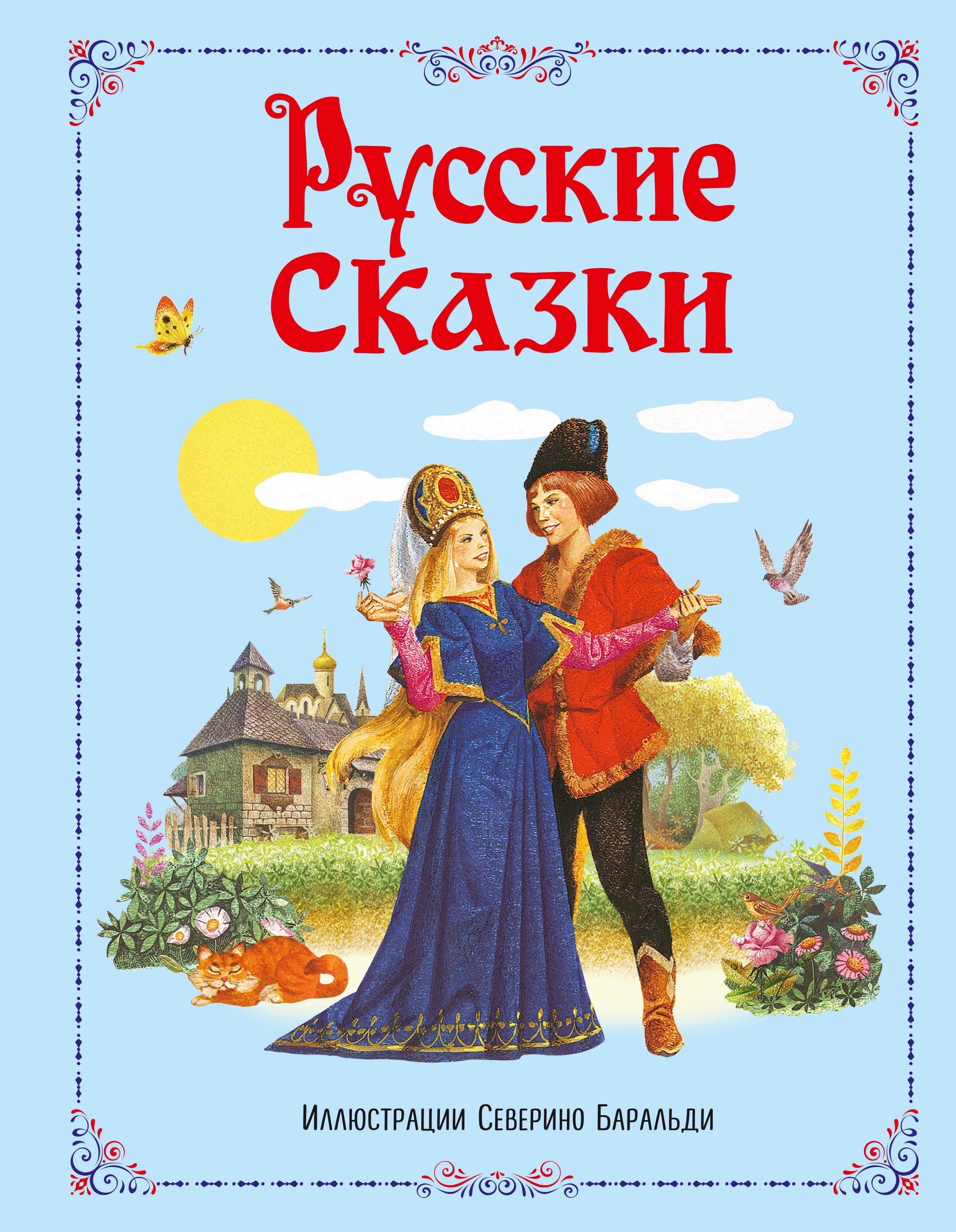 Александр Афанасьев Русские сказки
