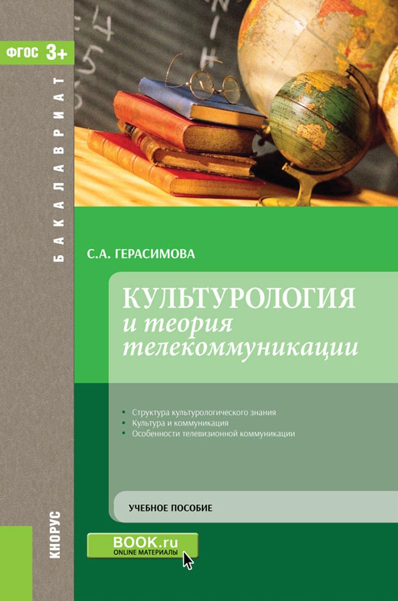 Культурология и теория телекоммуникации