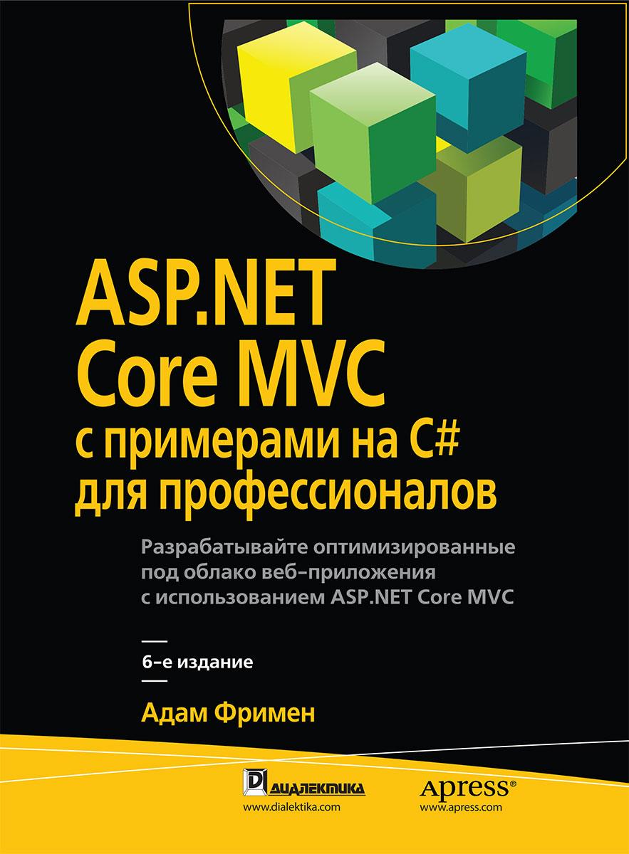 Адам Фримен ASP.NET Core MVC с примерами на C# для профессионалов пылесос mystery mvc 1121