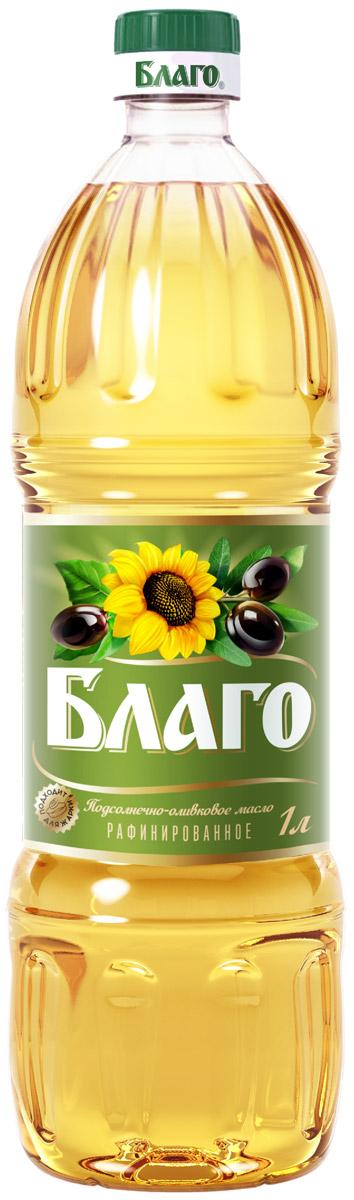 Благо масло подсолнечно-оливковое рафинированное, 1 л4607014782692Функциональный продукт для здоровой жизни. Оливковое масло - источник витамина К, а подсолнечное богато витамином Е. Купаж двух масел обеспечивает двойную пользу для организма и день за днем бережно заботится о вашем здоровье. Подсолнечно-оливковый микс идеален для заправки салатов и приготовления изысканных кулинарных блюд.