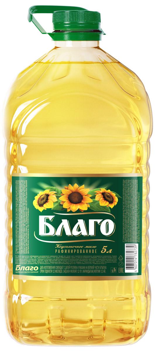 Благо масло подсолнечное рафинированное высший сорт, 5 л4607014782739Одинаково хорошо подойдет и для жарки, и для заправки салатов, и для приготовления выпечки. Для его производства используются только отборные семечки, собранные на полях российского Черноземья. Именно благодаря отборному натуральному сырью и высоким стандартам качества, масло Благо заслужило признание хозяек России.Масла для здорового питания: мнение диетолога. Статья OZON Гид