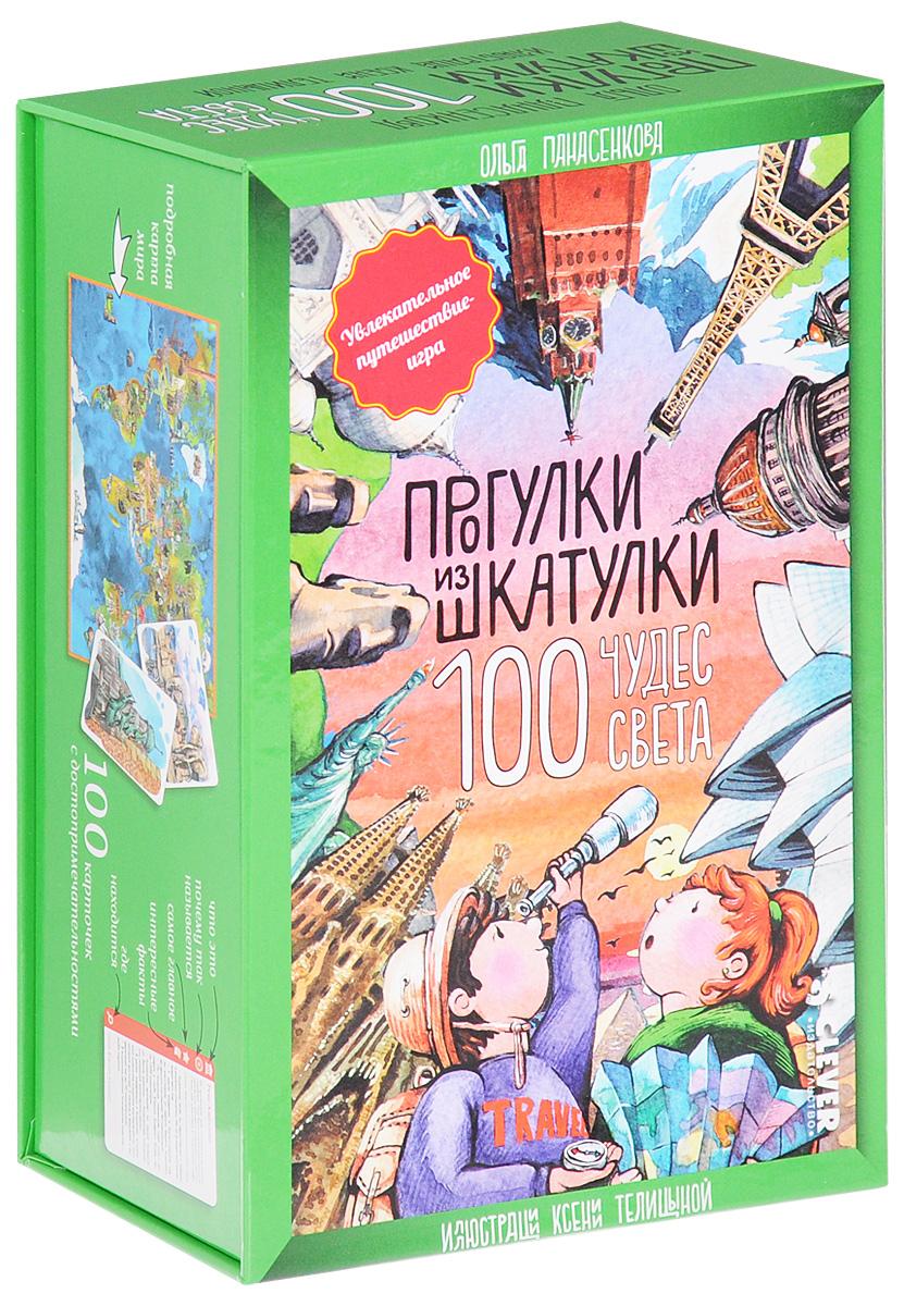 Clever Настольная игра Прогулки из шкатулки 100 чудес света
