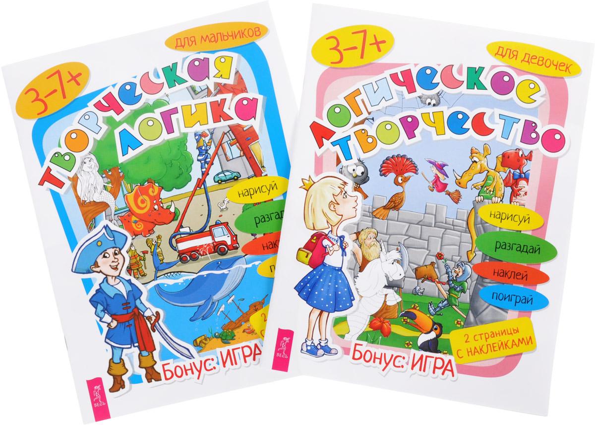 Фото - Логическое творчество для девочек. Творческая логика для мальчиков (Комплект из 2 книг) лариса аникеева первая помощь детям логическое творчество творческая логика