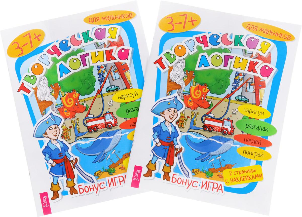 Купить Творческая логика для мальчиков (+ наклейки) (комплект из 2 книг)