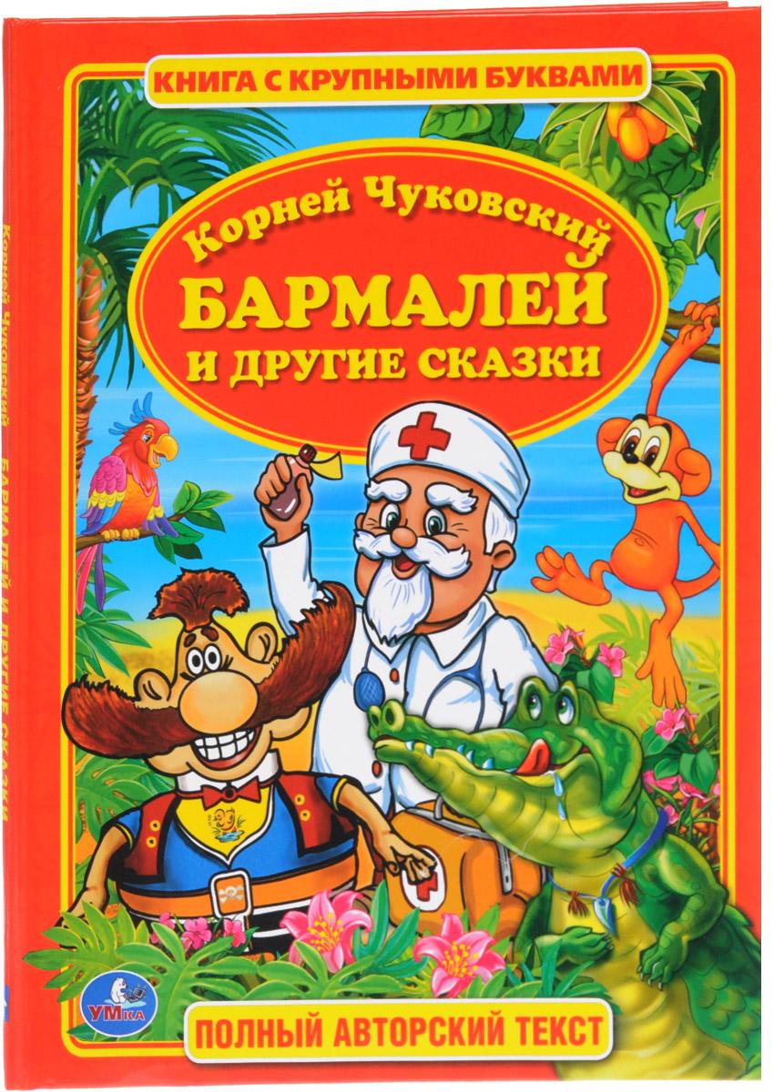 Корней Чуковский Бармалей и другие сказки