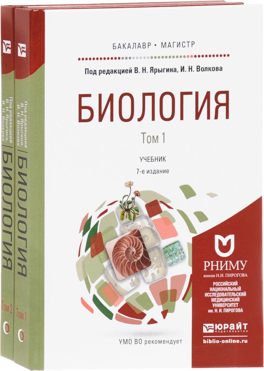 Биология. В 2 томах. Том 1. Учебник