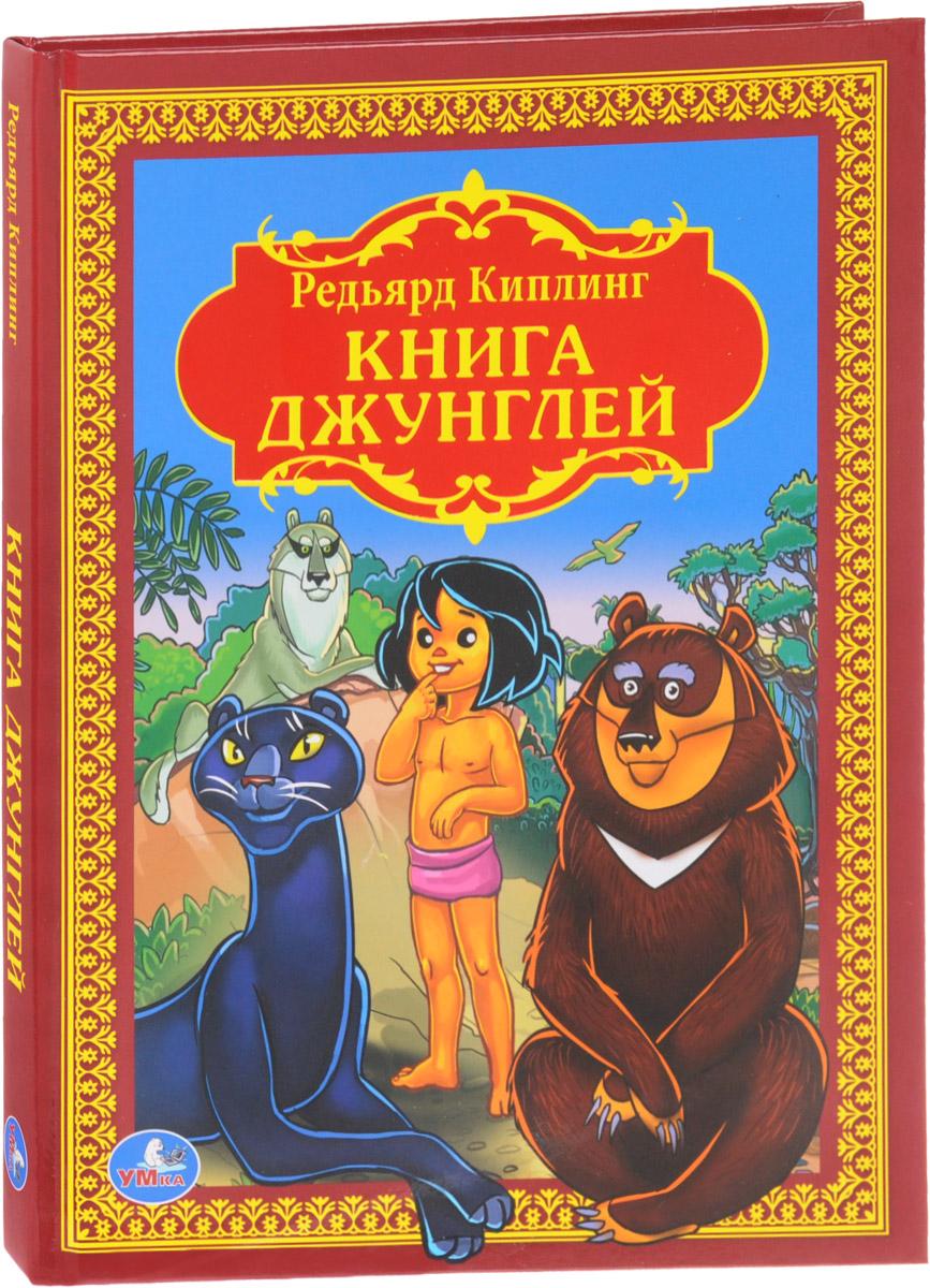 Редьяр Киплинг Книга джунглей фигурки игрушки prostotoys шер хан табаки маугли