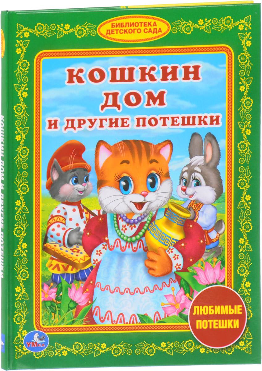 Кошкин дом и другие потешки кошкин дом и другие потешки