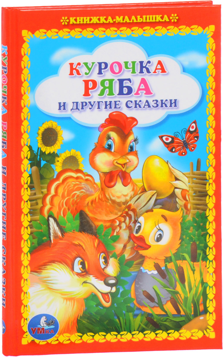 Курочка Ряба и другие сказки три поросенка и другие сказки книжка малышка