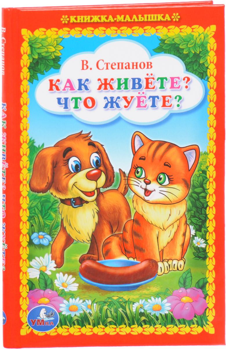 В. Степанов Как живете? Что жуете?