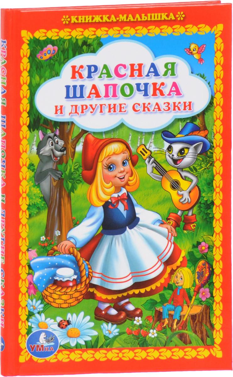 Шарль Перро Красная Шапочка и другие сказки аудиокнига шарль перро кот в сапогах волшебные сказки