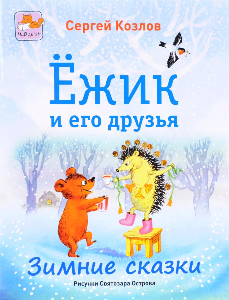 Сергей Козлов Ежик и его друзья. Зимние сказки солнечный заяц и медвежонок и другие сказки