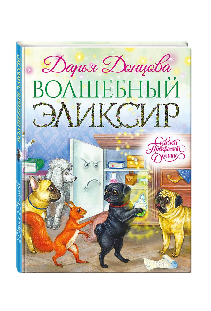 Дарья Донцова Волшебный эликсир срочно 2 комнатную квартиру в подольске
