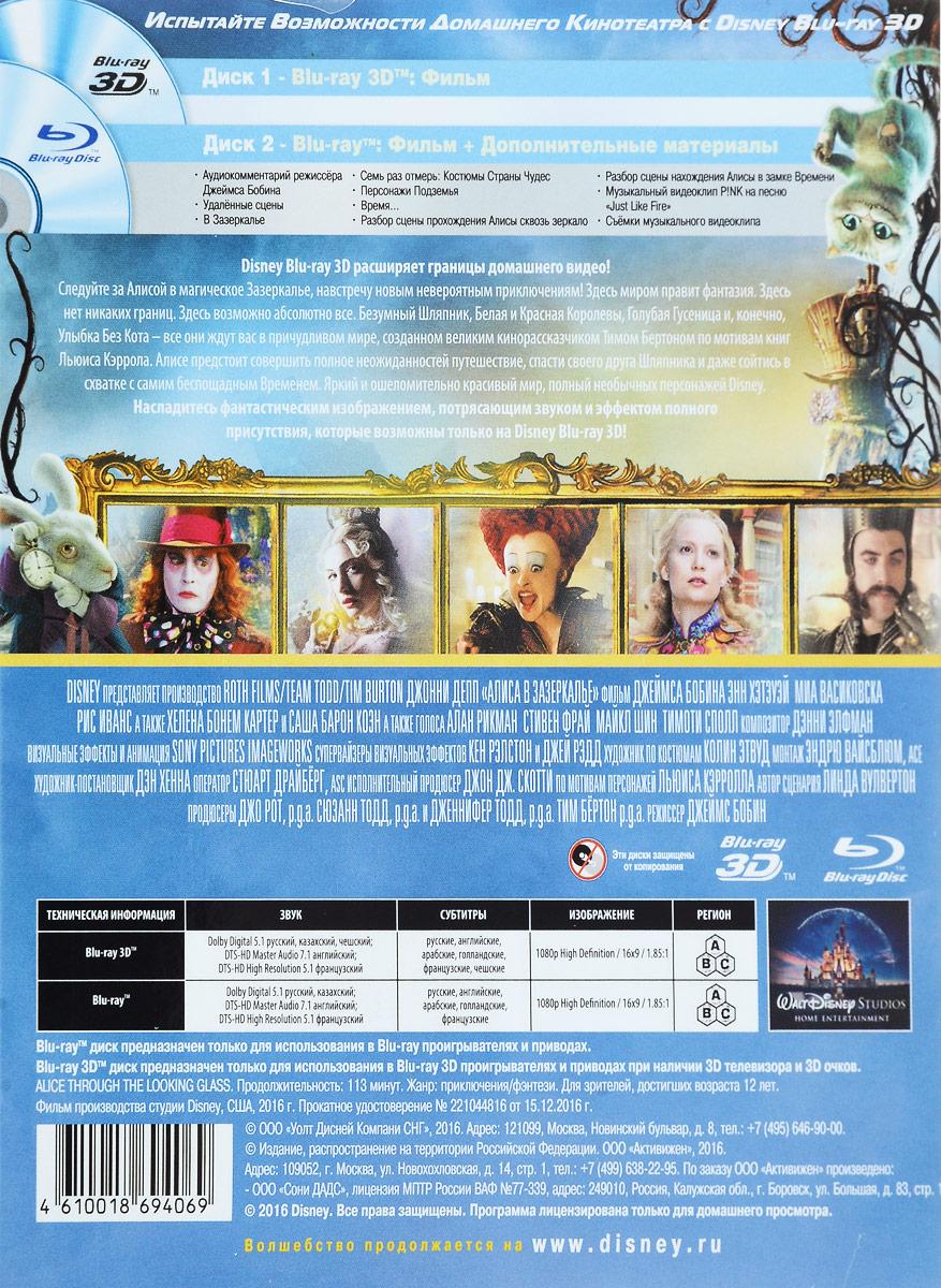 Алиса в Зазеркалье 3D и 2D (2 Blu-ray) Walt Disney Productions
