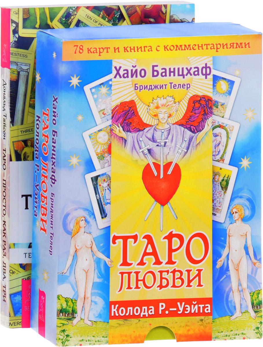 Дональд Тайсон, Хайо Банцхаф Таро - просто. Таро любви (комплект из 2 книг, 78 карт) д дж конуэй и сирона найт таро изменения формы комплект из 2 книг 162 карты
