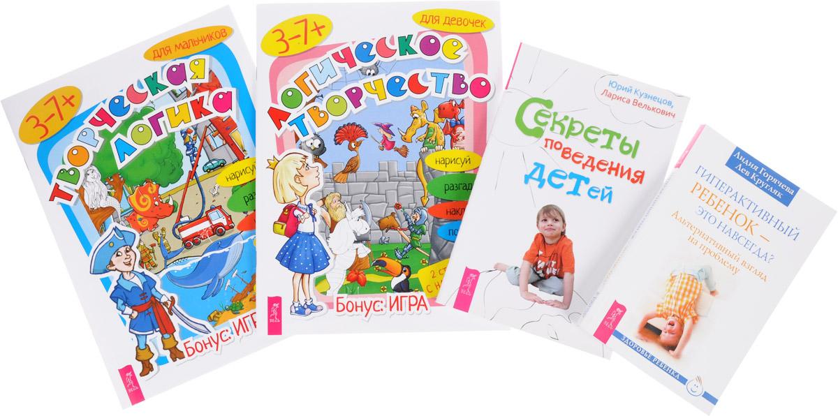 Гиперактивный ребенок. Секреты поведения. Логическое творчество. Творческая логика (Комплект из 4 книг)