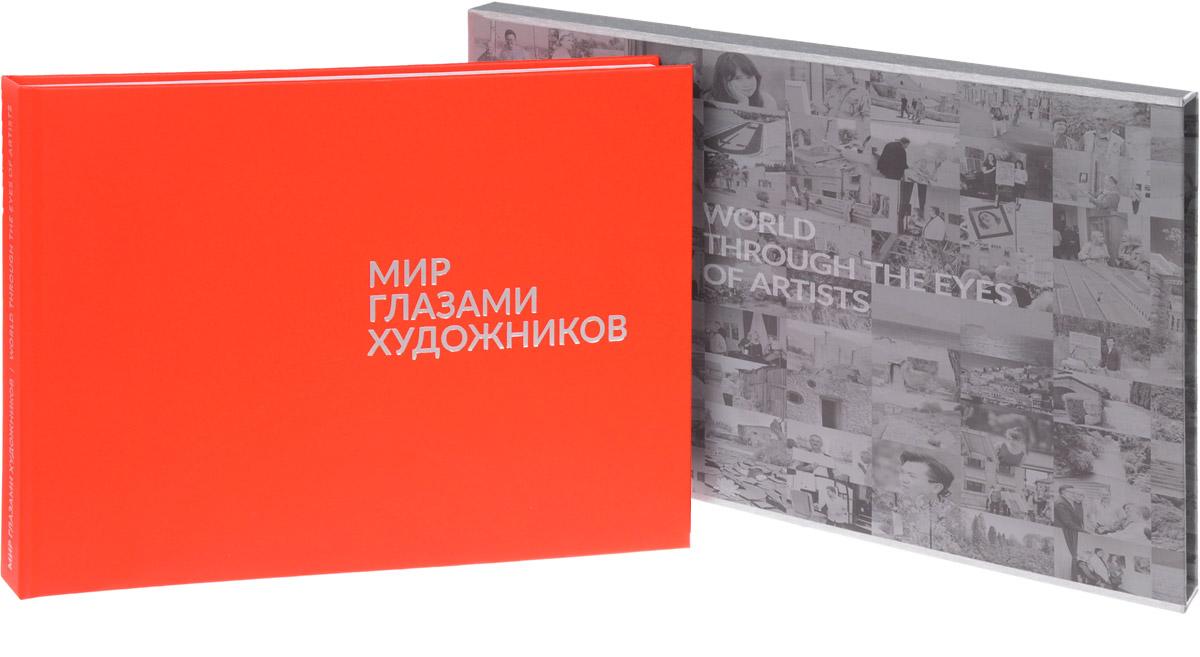 Мир глазами художников / World Through the Eyes of Artists коровин в конец проекта украина