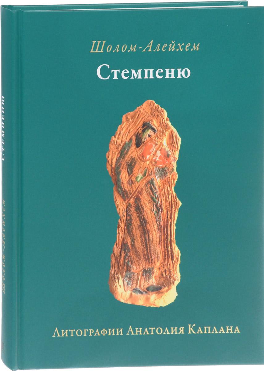 Шолом-Алейхем Стемпеню купить кларисоник в украине