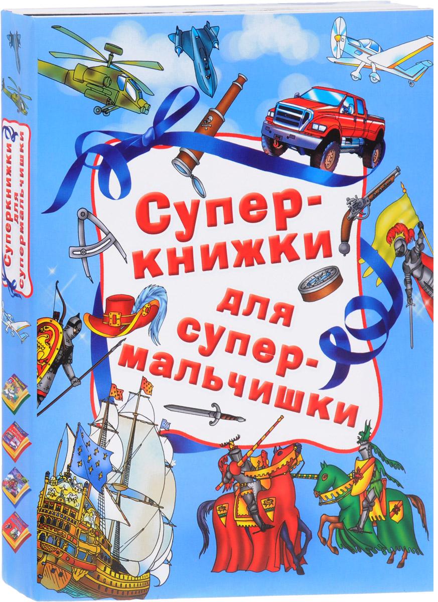 Андрей Рахманов Суперкнижки для супермальчишки (комплект из 4 книг) андрей быстров серия фантастический боевик комплект из 7 книг