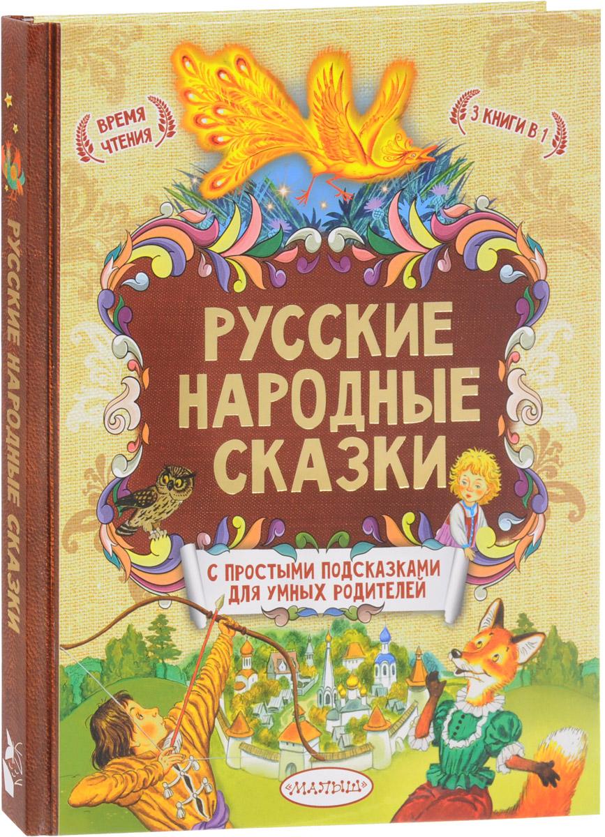 Скачать золотая книга русских сказок