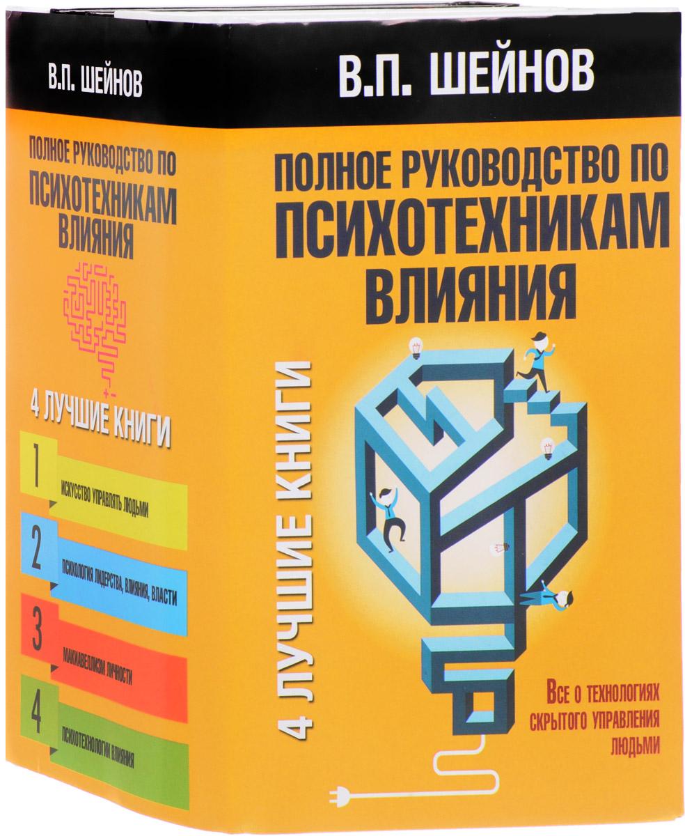 Шейнов  Виктор  Павлович Полное руководство по психотехникам влияния (комплект из 4 книг) книги аделант комплект по ремонту дома и дачи комплект 4 книги