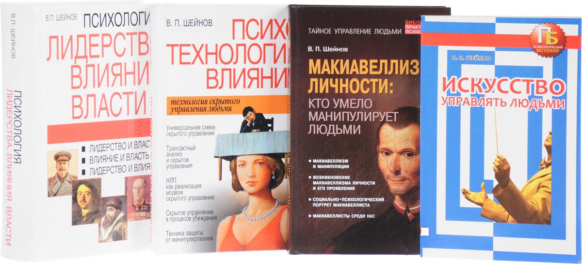 Прикладная психология исскуство манипуляции