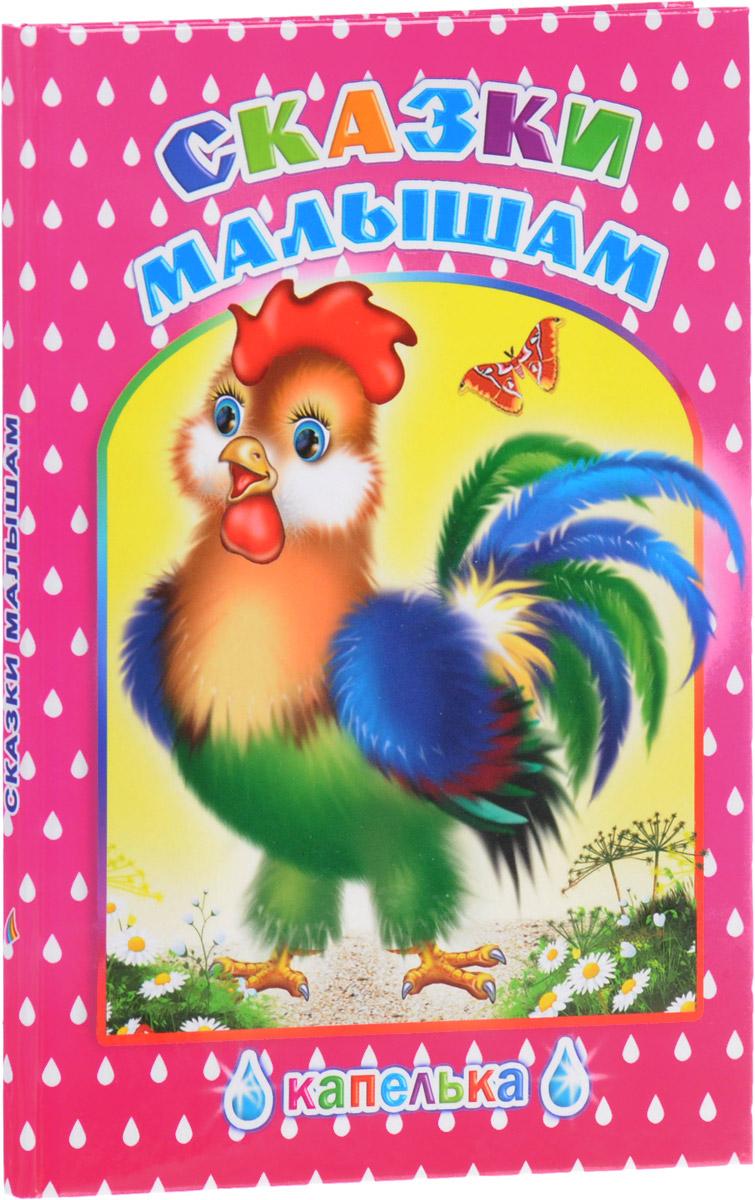 Сказки малышам азбукварик книга маленький мук самые любимые сказки