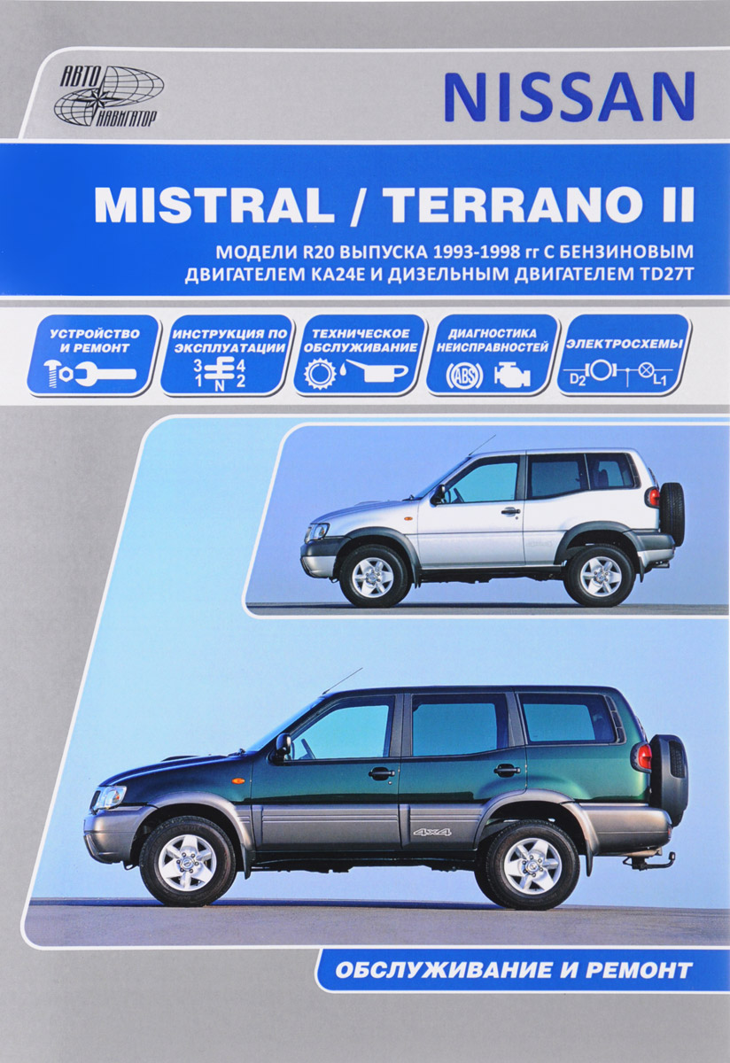 Nissan Terrano II, Ford Maverick. Модели R20 выпуска 1993-1998 гг. с бензиновым двигателем КА24Е и дизельным двигателем TD27Т. устройство, техническое обслуживание, ремонт