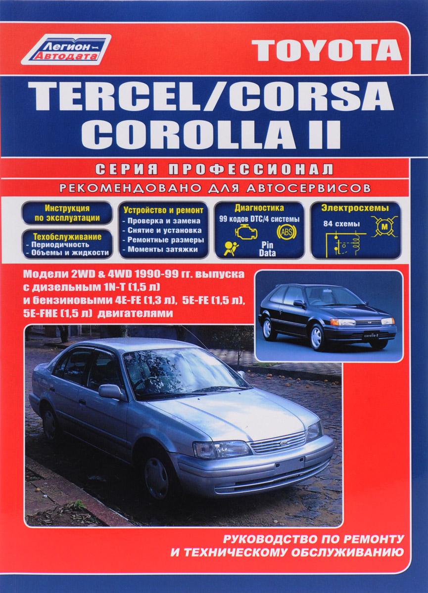 Toyota TERCEL, CORSA, COROLLA II. Модели 2WD & 4WD 1990-1999 гг. Выпуска с дизельным и бензиновыми дизельным 1N-t (1,5 л) и бензиновыми 4Е-FE (1,3 л), 5Е-FE (1,5 л), 5Е-FHE (1,5 л) двигателями