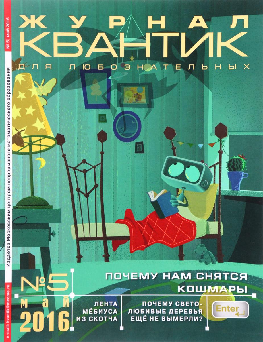 Квантик, № 5, май 2016