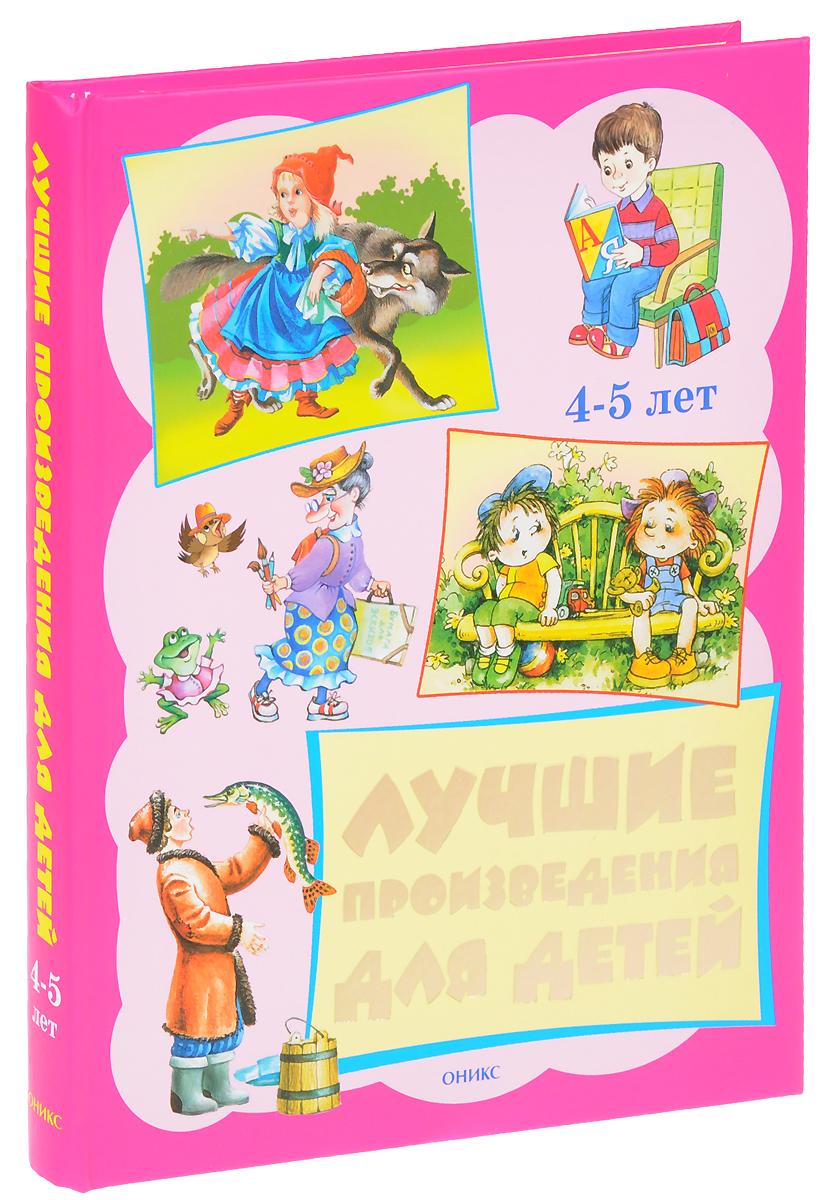 Лучшие произведения для детей  4-5 лет луис комфорт тиффани лучшие произведения