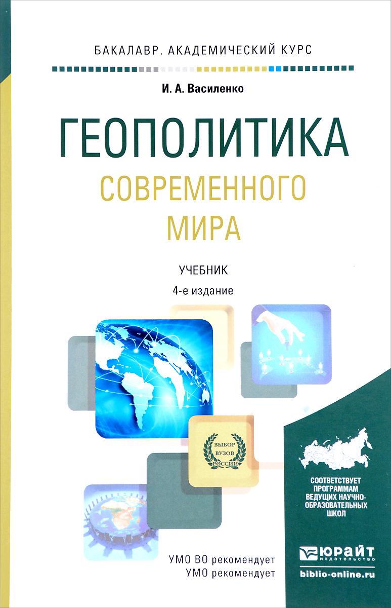 И. А. Василенко Геополитика современного мира. Учебник бегонию корневую в украине
