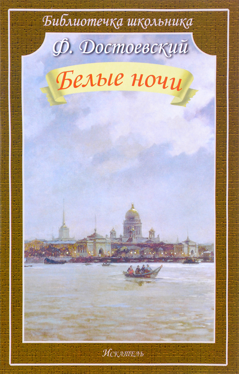 Ф. Достоевский Белые ночи достоевский ф м белые ночи 9 е изд