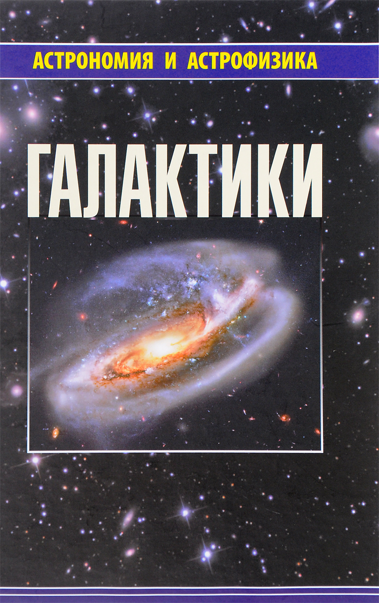 Галактики омри ронен заглавия четвертая книга из города энн