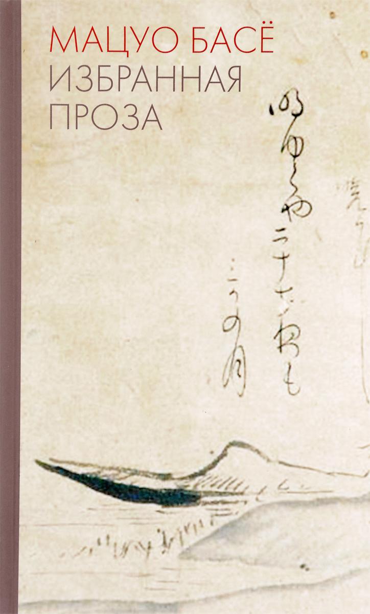 Мацуо Басе Мацуо Басе. Избранная проза как говорить с детьми об искусстве