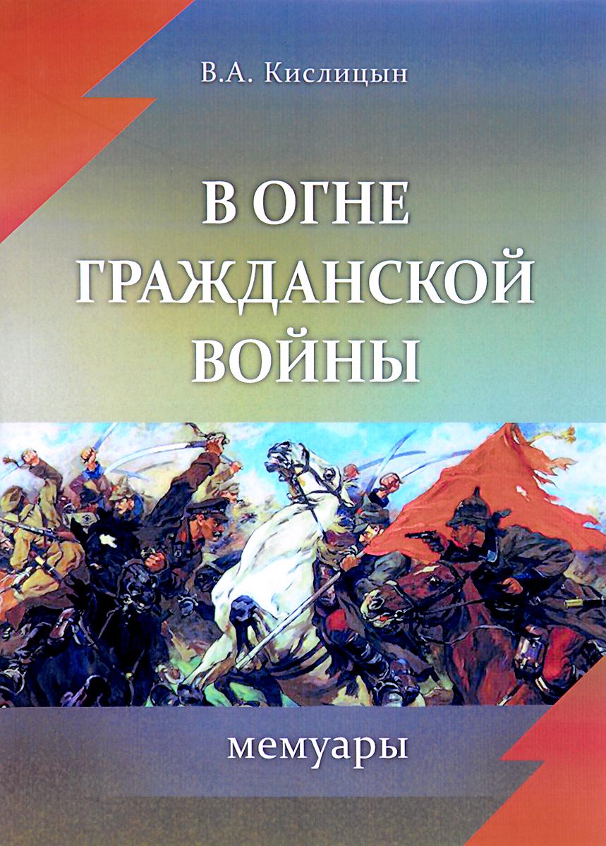 В. А. Кислицин В огне Гражданской войны. Мемуары хитозан тяньши в омске