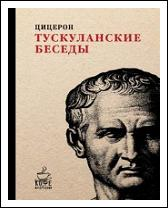 Марк Тулий Цицерон. Тускуланские беседы