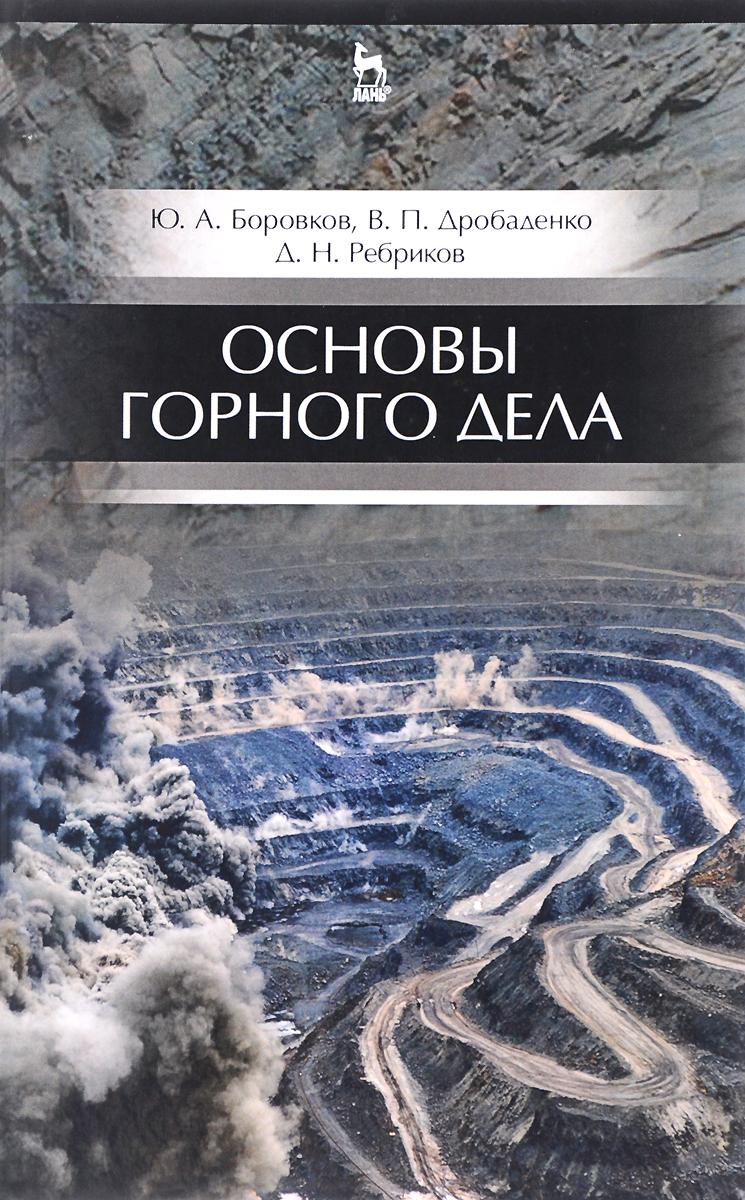 Основы горного дела. Учебник