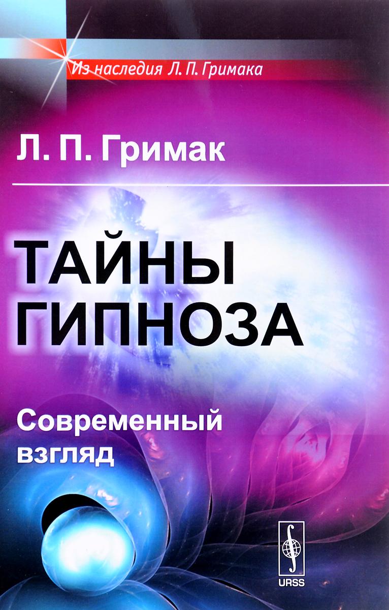 Л. П. Гримак Тайны гипноза. Современный взгляд гримак леонид павлович тайны гипноза современный взгляд