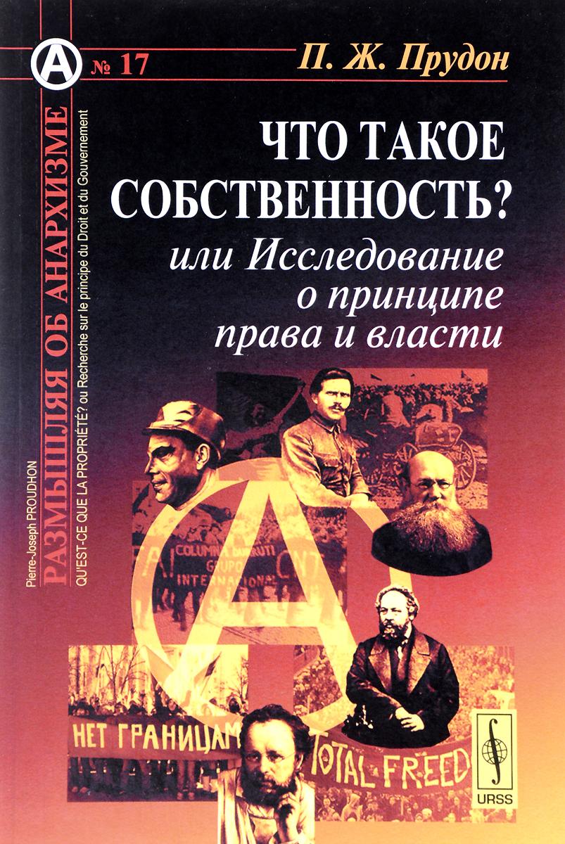 П. Ж. Прудон Что такое собственность? или Исследование о принципе права и власти единственный и его собственность