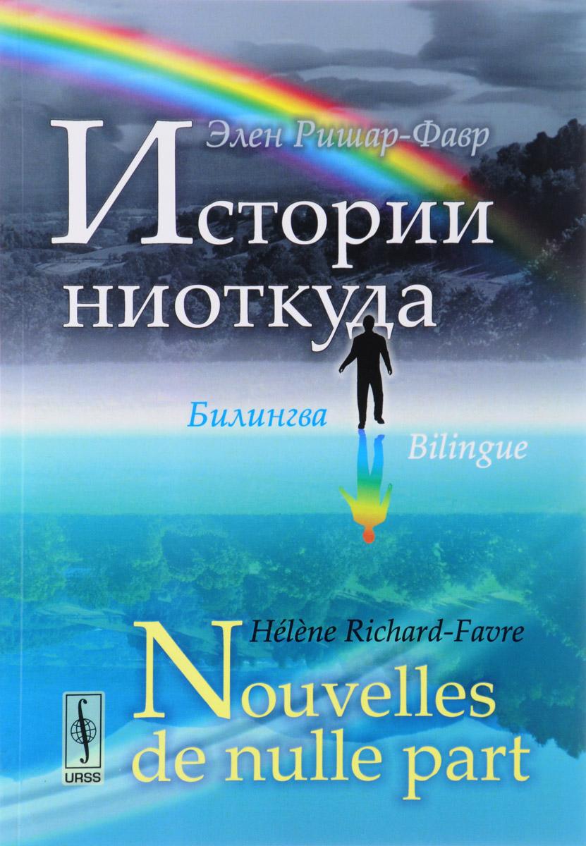 Истории ниоткуда. Билингва французско-русский / Nouvelles de nulle part: Bilingue francais-russe. Элен Ришар-Фавр