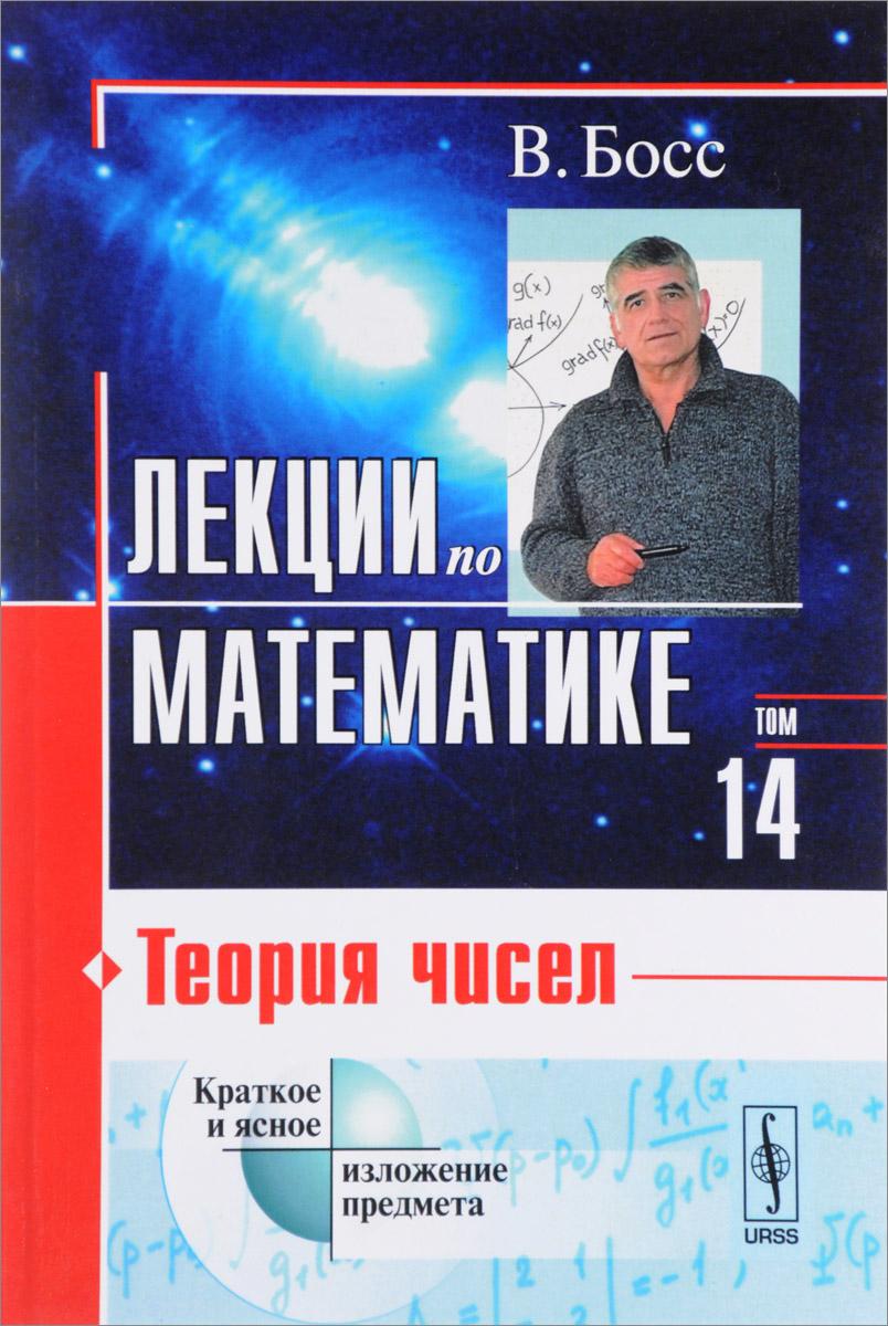 Лекции по математике. Том 14. Теория чисел. Учебное пособие