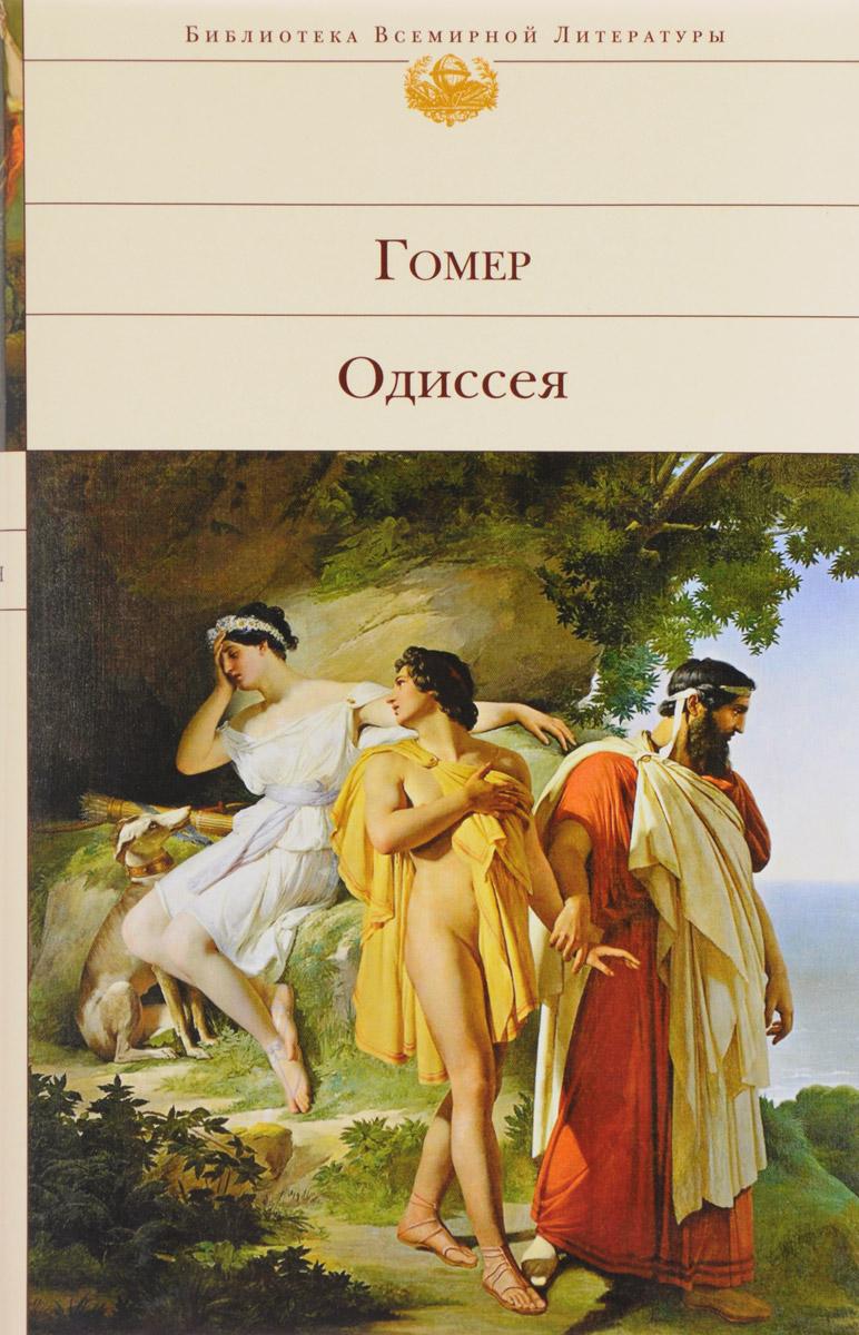 Гомер Одиссея гомер илиада одиссея