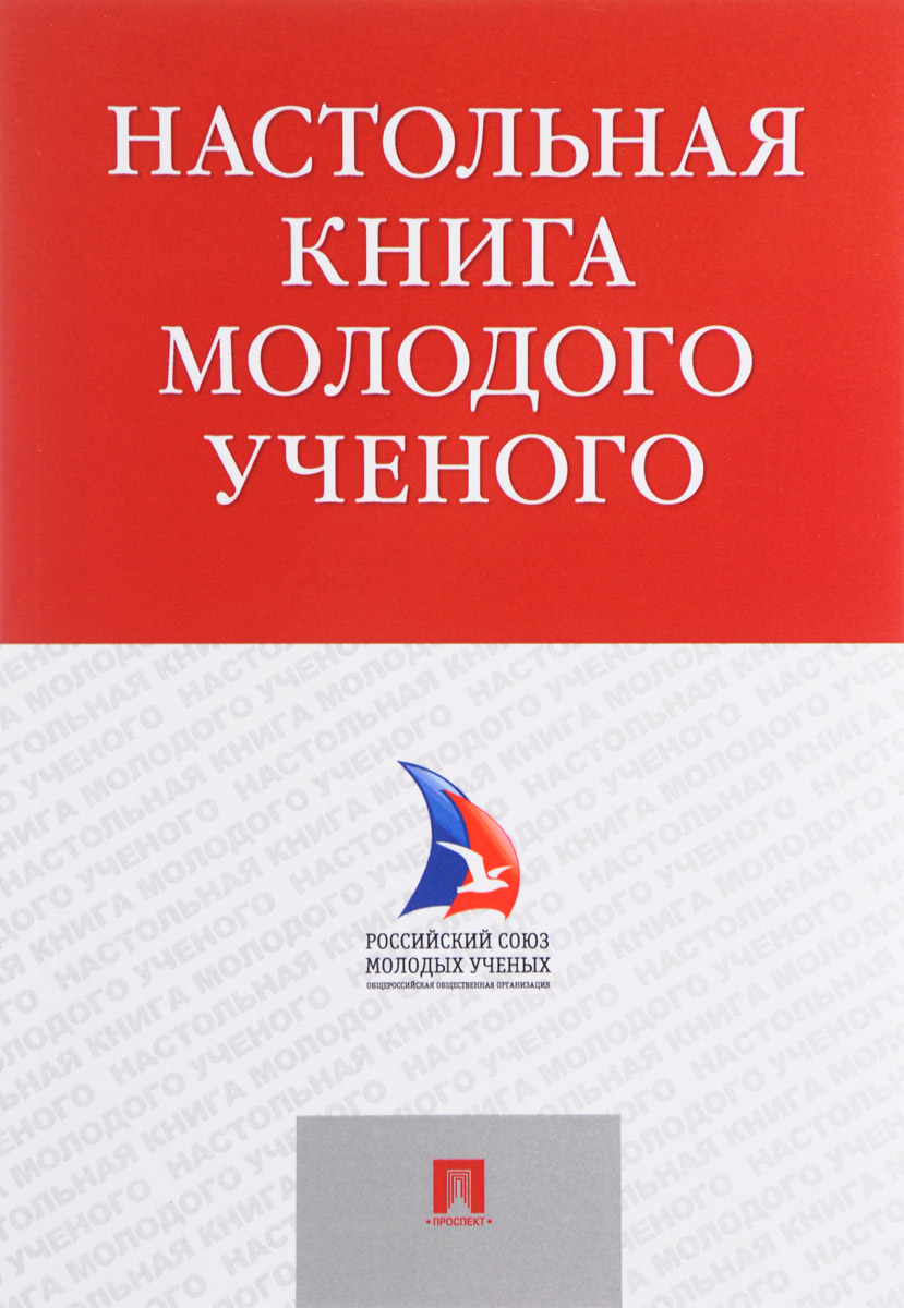 Настольная книга молодого ученого