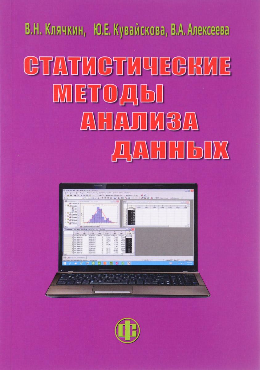 Статистические методы анализа данных. Учебное пособие
