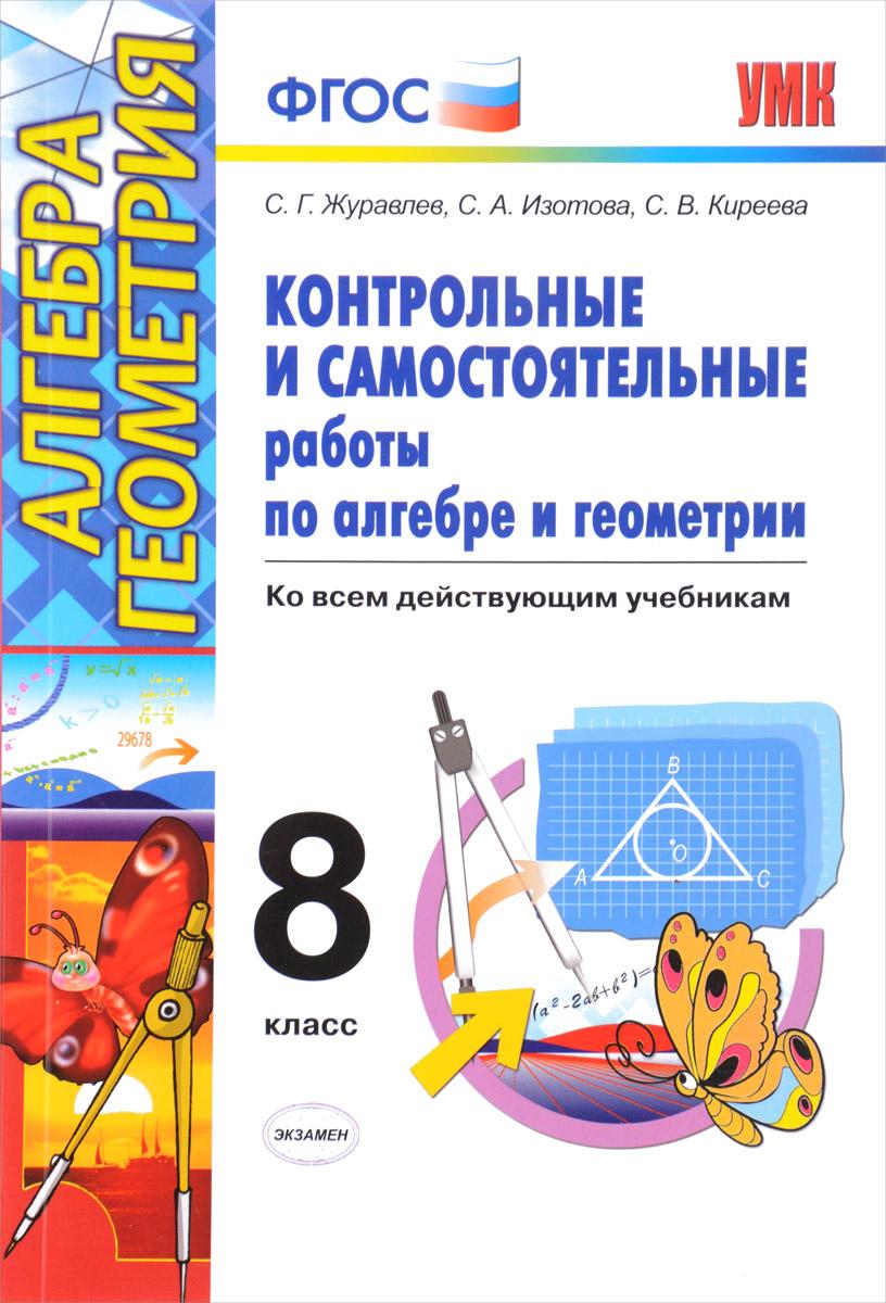 Алгебра. Геометрия. 8 класс. Контрольные и самостоятельные работы