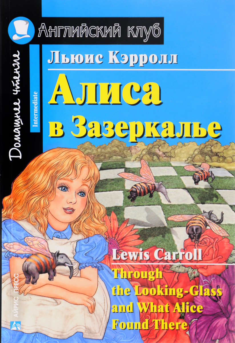 Льюис Кэрролл Алиса в Зазеркалье / Through the Looking-Glass and What Alice Found There