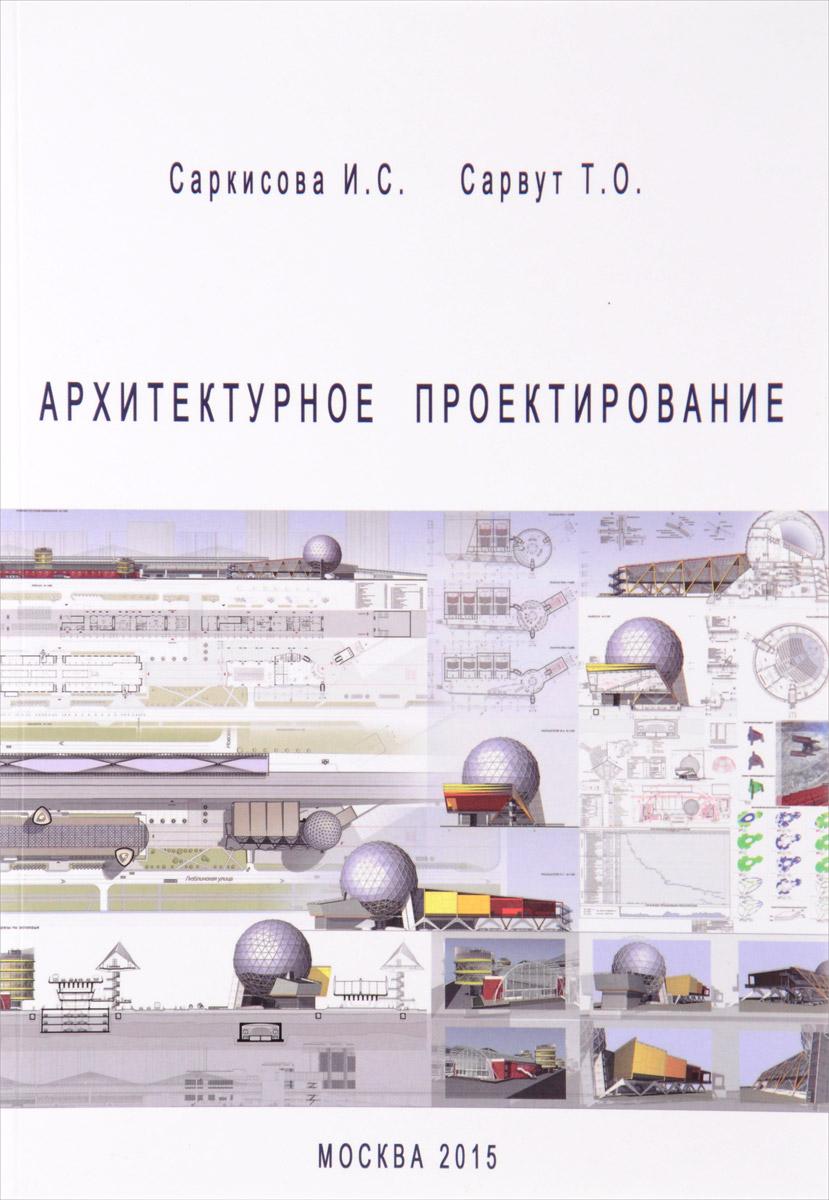 Архитектурное проектирование. Учебное пособие