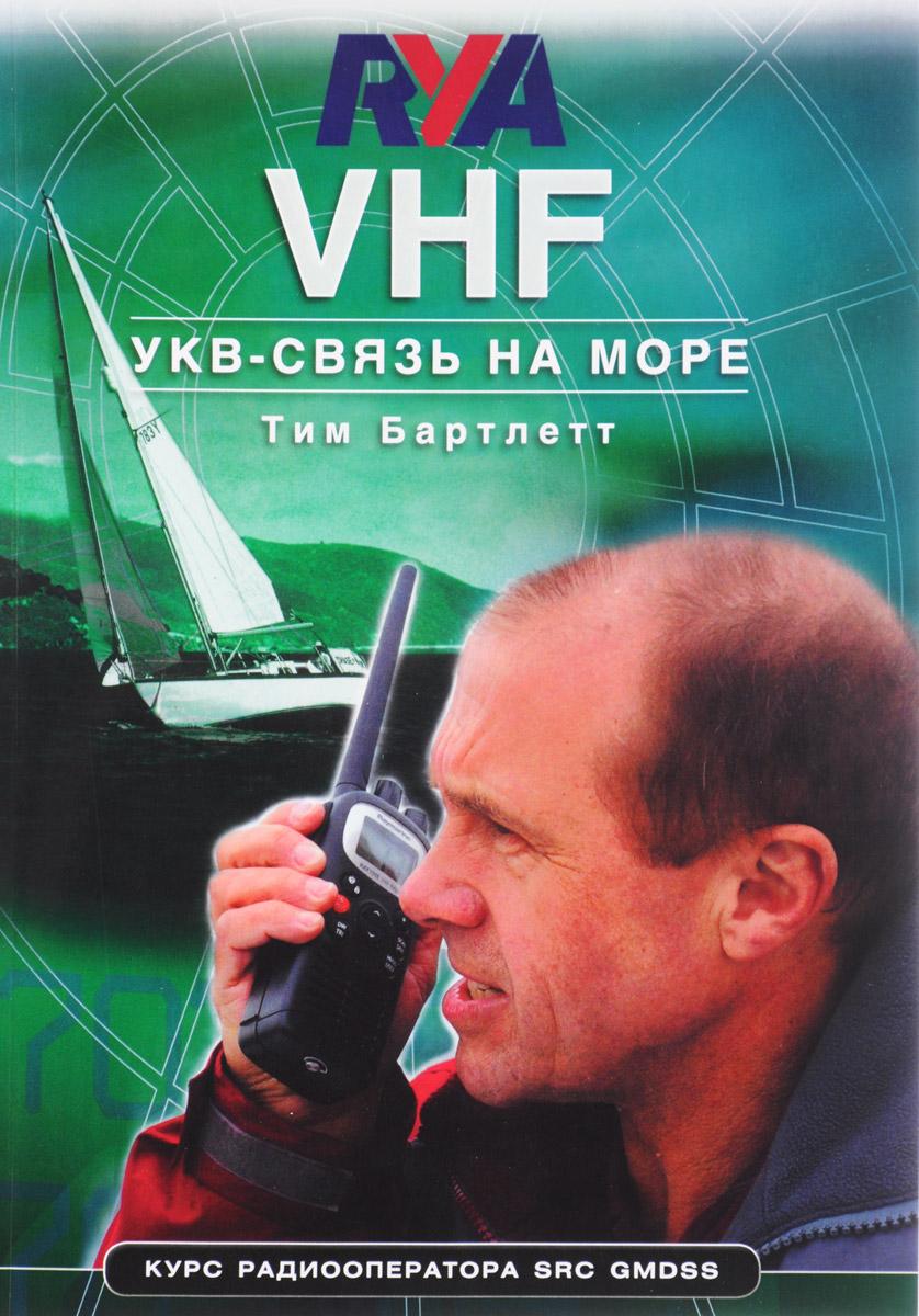 Тим Бартлетт VHF. УКВ-связь на море. Курс радиооператора SRC GMDSS